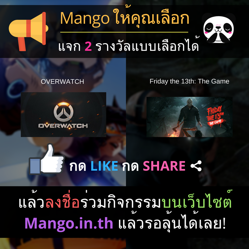 แจกเกม OVERWATCH และ Friday the 13th: The Game