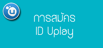 [Uplay] การสมัคร ID Uplay